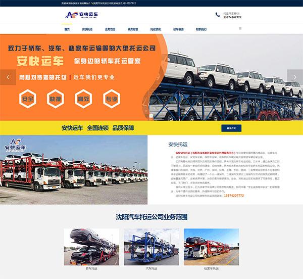 北京网站建设公司圆满完成沈阳轿车托运行业开发制作(图1)